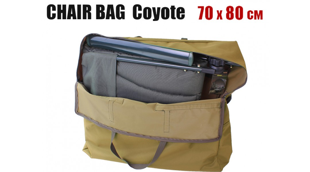 Чехол для кресла World4Carp CHAIR BAG Coyote 70x80 cm - фото 1