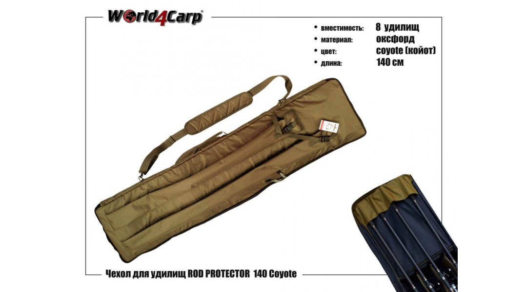 Чехол для удилищ WORLD4CARP ROD PROTECTOR 140 COYOTE - фото 1
