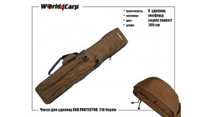 Чехол для удилищ WORLD4CARP ROD PROTECTOR 210 COYOTE